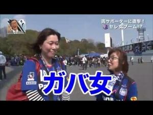 セレ女に続き、今度はガンバ大阪の女性サポ「ガバ女」…ということは次は