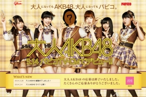 高橋美佳子さんが大人AKBオーディションに参戦し最終選考まで残る!