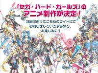 【アニメ】歴代のセガハードを美少女化 「セガ・ハード・ガールズ」アニメ化決定