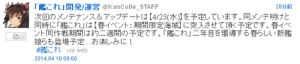 【艦これ】次回アプデの4月23日より「春イベント:限定海域」に突入! 他アプデ予告まとめ