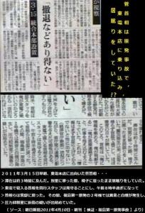 【検証】民主党菅氏、福島原発事故で東電本店に乗り込み居眠りしていた!?その間に2号機で爆発音も…問われる危機管理