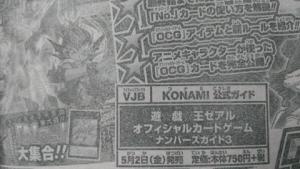 【遊戯王OCGフラゲ】5月2日発売のナンバーズガイド3に『No.99 希望皇龍ホープドラグーン』が収録決定!