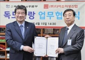 【売国速報】均一ショップのダイソーと独島愛運動本部が業務協約「世界に独島が韓国領土である事を広報するため」