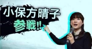 小保方晴子氏のスマブラのコラがTwitterで話題にwwwwww
