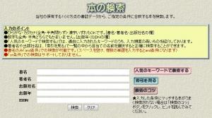 小説家になろう:大阪屋集計/ POS文庫500集計/TSUTAYA週間 2014年4月7日 ~ 2014年4月13日