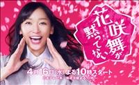 「花咲舞」初回17・2%で今期1位発進! 「明日ママ」後番組…提供CMも復活