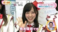 めざましで、橋本環奈ちゃんの特集!!!(動画あり)
