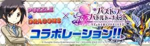 【パズドラ】パズドラバトルトーナメント-『ラズール王国とマドロミドラゴン-』コラボが決定ヽ(゚∀゚ )ノ【詳細】