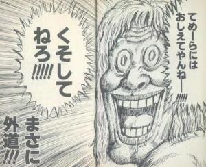 ガチャポン『漫☆画太郎フィギュアコレクション』のラインナップがエゲツなさすぎると話題にwwwww