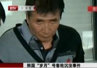 【THE朝鮮人】逮捕された船員同士で「責任なすり合い」発生!!職務放棄で寝てた船長「私が操船していたら事故は起きなかった」