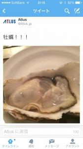 【ペルソナ】アトラス公式Twitterが『牡蠣!!!』と写真付きツイート → 余りの美味しさにアカウントを間違えツイートしたと釈明wwww