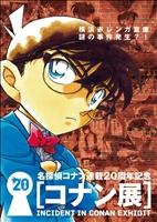 「名探偵コナン展」 予想上回る人気 最大6時間待ちで急きょ名古屋開催決定