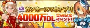 【パズドラ】「ガンホースマホアプリ4000万DL突破記念イベント」特設ページ公開!
