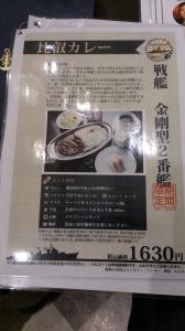 【艦これ】横須賀に行って比叡カレーと記念艦三笠の写真撮ってきた