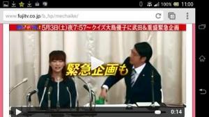 【速報】 めちゃイケ、3日放送予定の「阿呆方さん」放送中止wwwww