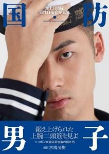 【海自】 5月12日に「海上自衛官」初の写真集発売