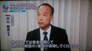 【日韓】 智辯学園・中川敏男校長 「我々としては安全に関していろんな韓国の機関が保障してくれている」、セウォル号沈没事故の中 40年続く韓国への修学旅行