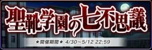 【モバマス】聖靴学園の七不思議 5日目 セリフまとめ