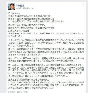 【悲報】ノリさん、FBで登録抹消の理由を激白