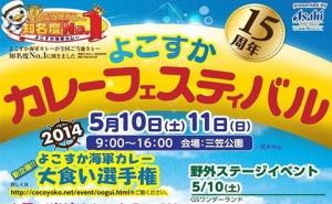 横須賀三笠公園で「よこすかカレーフェスティバル2014」開催!護衛艦カレーグランプリ優勝カレーも販売!