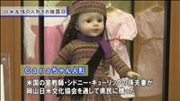 友情の証し「アメリカ人形」披露 日米文化協会―岡山県
