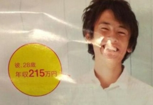 世帯年収355万円で私たちマンション買っちゃいました!←爽やかに笑って言える年収じゃねえよwwwwwwwww