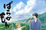 夏開始TVアニメ『ばらかもん』PV第2弾公開