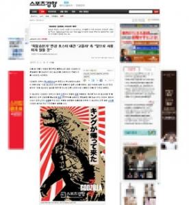 【画像】 韓国人「旭日旗を連想させるゴジラのポスターに撤去しろニダ!!」 → 映画会社に激怒し、批判しまくった結果wwwwwwwwwwwwwwwwwwwwww