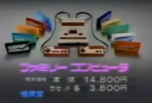 ファミコン本体と発売当時の値段wwwwwwww