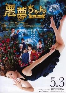 日テレ 「助けて!北川景子主演の映画『悪夢ちゃん』が大コケガラガラ! モモクロが宣伝頑張ったのになぜ…