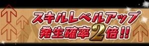 【パズドラ】スキルレベルアップ確率が上がるゲリライベントが発生するかも!(5月14日)