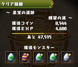 【パズドラ】「星宝の遺跡」5/15(木)ゲリラ時間割!!