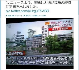 【鼻血速報】 ついに実害!福島で宿泊施設キャンセル祭り始まる