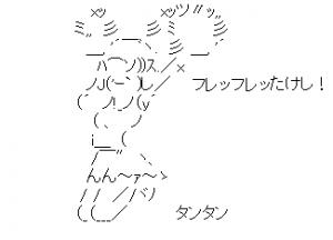 J( 'ー`)し「…たかし…たかし…(タンタン)たかしぃッ!(タンッ)」