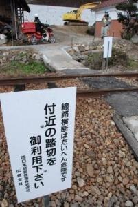 JR西日本「奈良線の勝手踏切あぶないから閉鎖するわ、っていうか線路内立ち入り禁止だから。」