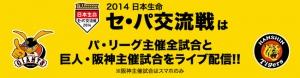 パ・リーグTV「巨人・阪神の主催試合も配信します」