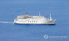 韓国旅客船沈没 不明者家族ら「仮設住宅入居」を拒否 その理由は?