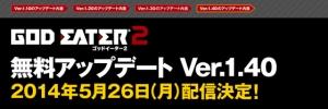 【GE2】ゴッドイーター2の無料アップデートが2014年5月26日に行われるよ!