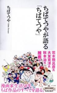 【漫画】ちばてつやの半生が1冊に 自叙伝「ちばてつやが語る『ちばてつや』」発売