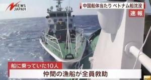 【ベトナム漁船沈没】中国外務省「日本は火事場泥棒」「西沙諸島を侵略したことを忘れるな」と日本を非難
