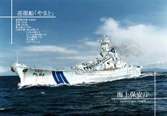 ベトナム支援で中古の巡視船供与は船不足のため困難 安倍首相