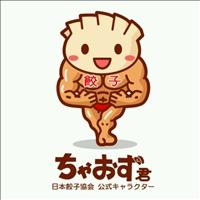 日本餃子協会のキャラ「ちゃおず君」がヤバいと話題にwwwwww