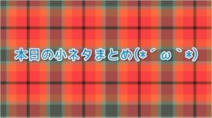 ★★★2014年5月30〜31日の小ネタまとめ★★★