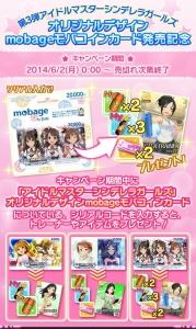 【モバマス】第3弾シンデレラガールズモバコインカード発売記念キャンペーン開催!