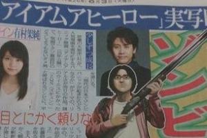 花沢健吾『アイアムアヒーロー』実写映画化決定!キャスト[大泉洋、有村架純、長澤まさみ] 2015年公開