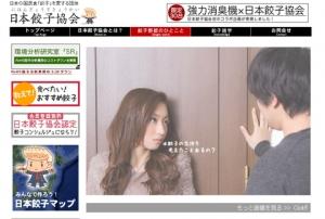 日本餃子協会のトップページの画像がひどすぎるwwwwwww
