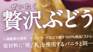 ミニストップの新作ソフトクリーム『贅沢ぶどうソフト』がモノ凄くムラサキ!どれぐらいかっていうと紫としか言えないぐらい紫