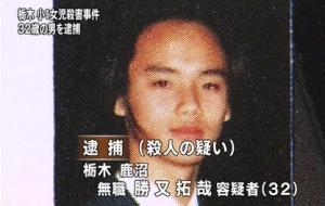 【栃木小1女児殺害事件】勝又容疑者、いたずら目的だった…、場当たり的に犯行か?