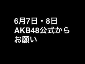 AKB48公式から重要なお知らせ「味の素スタジアムへお越しのお客様へ」