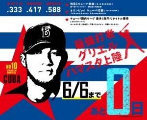 6/6(金)横浜DeNA 対 北海道日本ハムの試合は中止